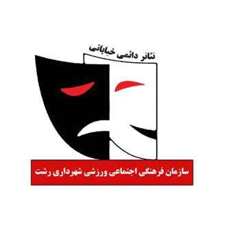 سازمان فرهنگی اجتماعی ورزشی شهرداری رشت :گزارش تصویری استقبال مردم از برگزاری تئاتر خیابانی
